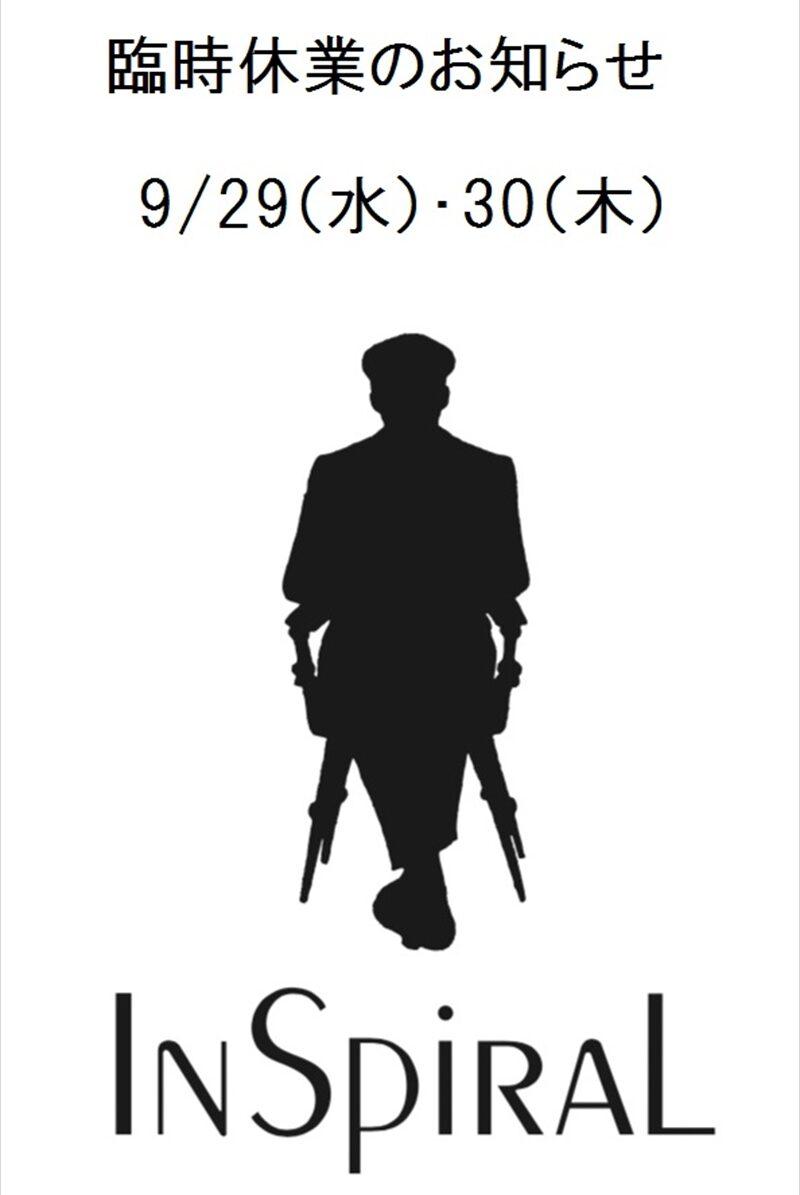 【設備工事に伴う9月29日(水)30日(木)臨時休業のお知らせ】